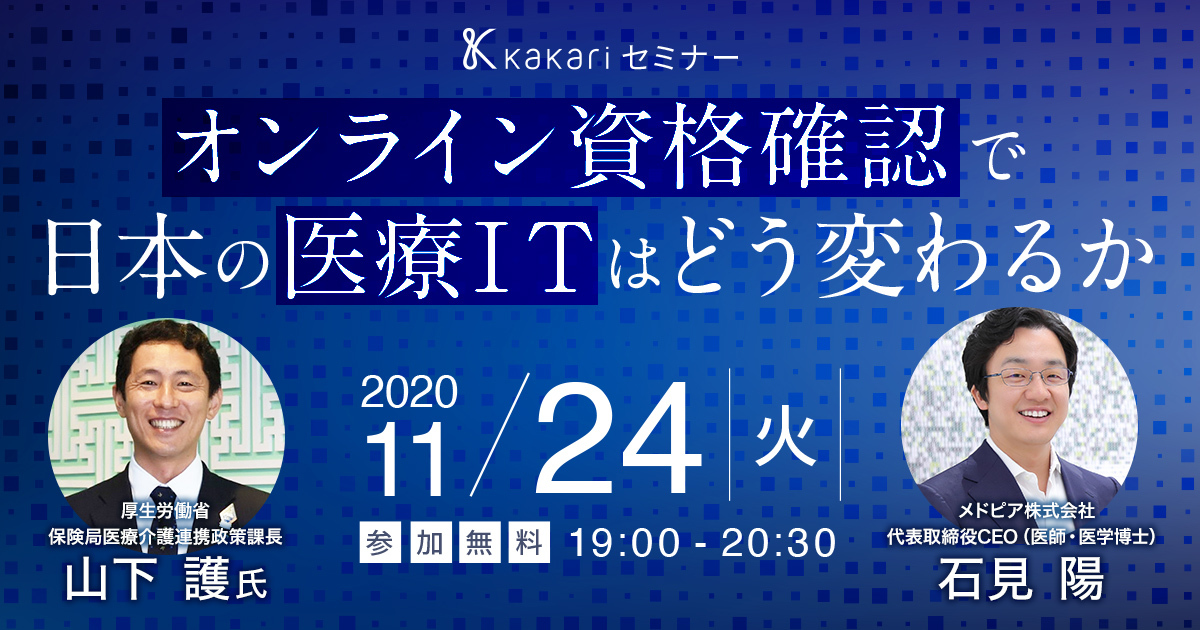オンライン資格確認で日本の医療ITはどう変わるか