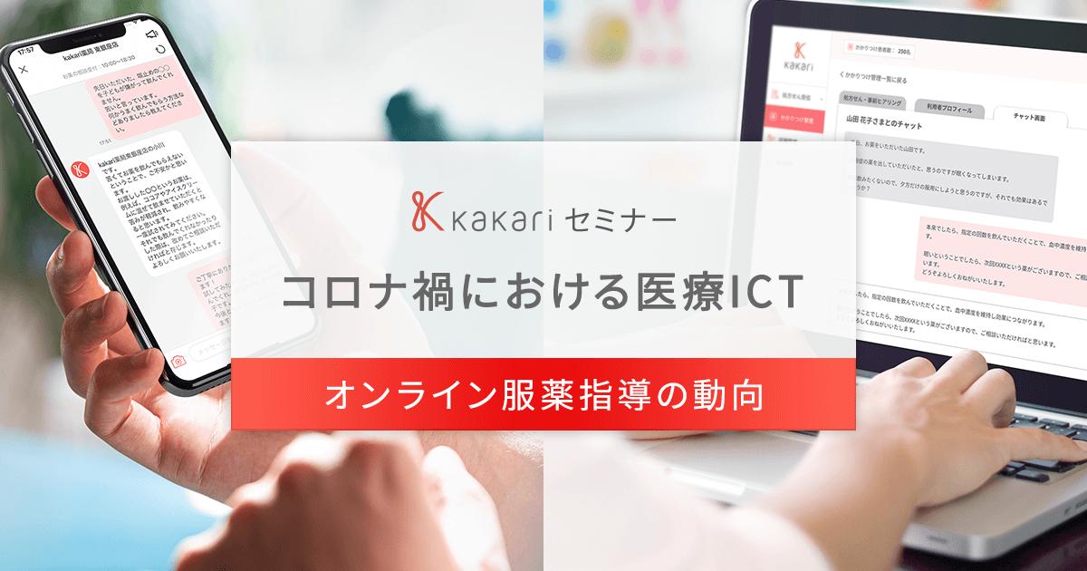 コロナ禍における医療ICT 〜オンライン服薬指導の動向〜